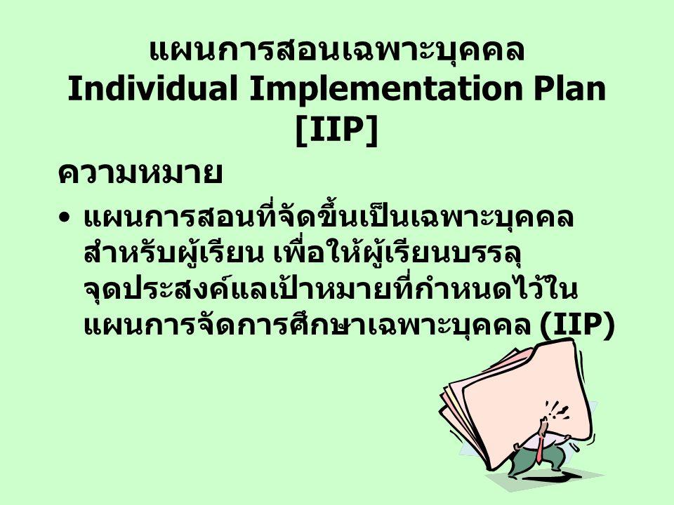 แผนการสอนเฉพาะบุคคล Individual Implementation Plan [IIP]